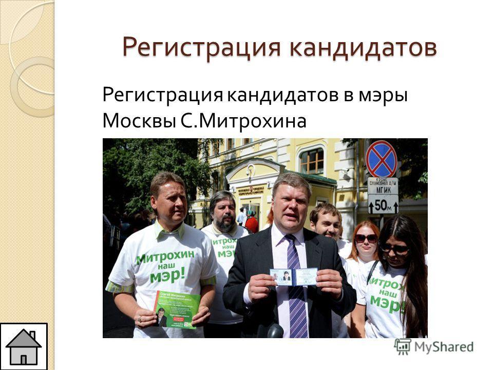 Регистрация кандидатов Регистрация кандидатов в мэры Москвы С. Митрохина
