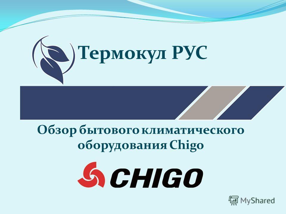 Термокул РУС Обзор бытового климатического оборудования Chigo