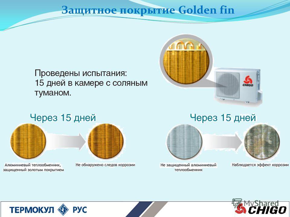Защитное покрытие Golden fin