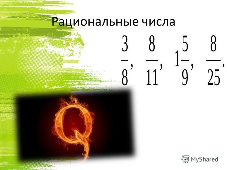 Рациональные числа