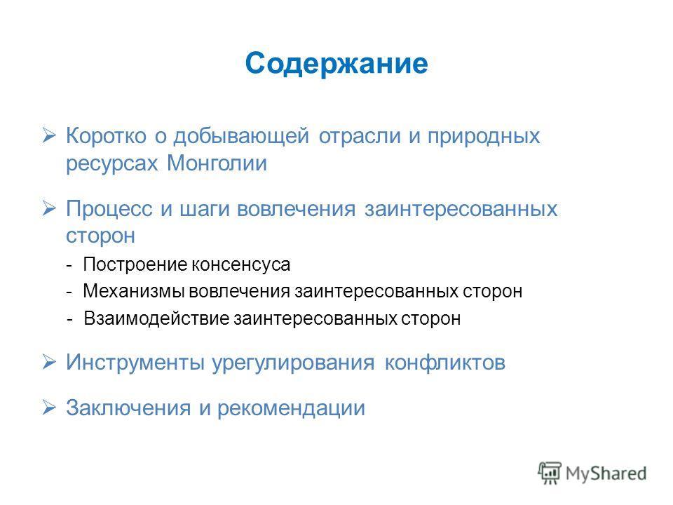 Содержание Коротко о добывающей отрасли и природных ресурсах Монголии Процесс и шаги вовлечения заинтересованных сторон - Построение консенсуса - Механизмы вовлечения заинтересованных сторон - Взаимодействие заинтересованных сторон Инструменты урегул