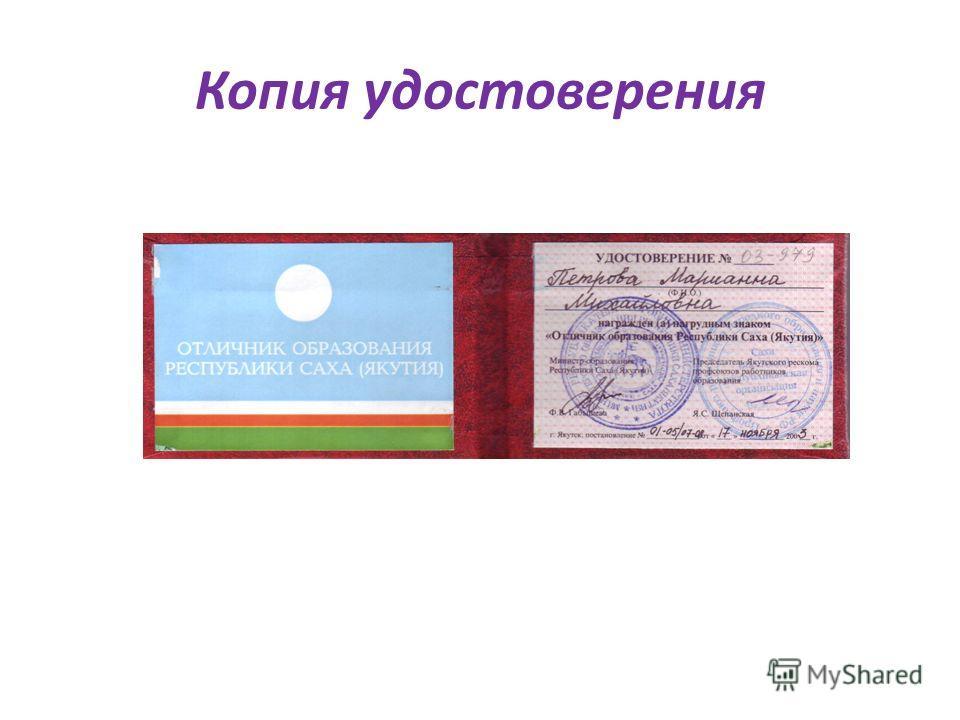Копия удостоверения