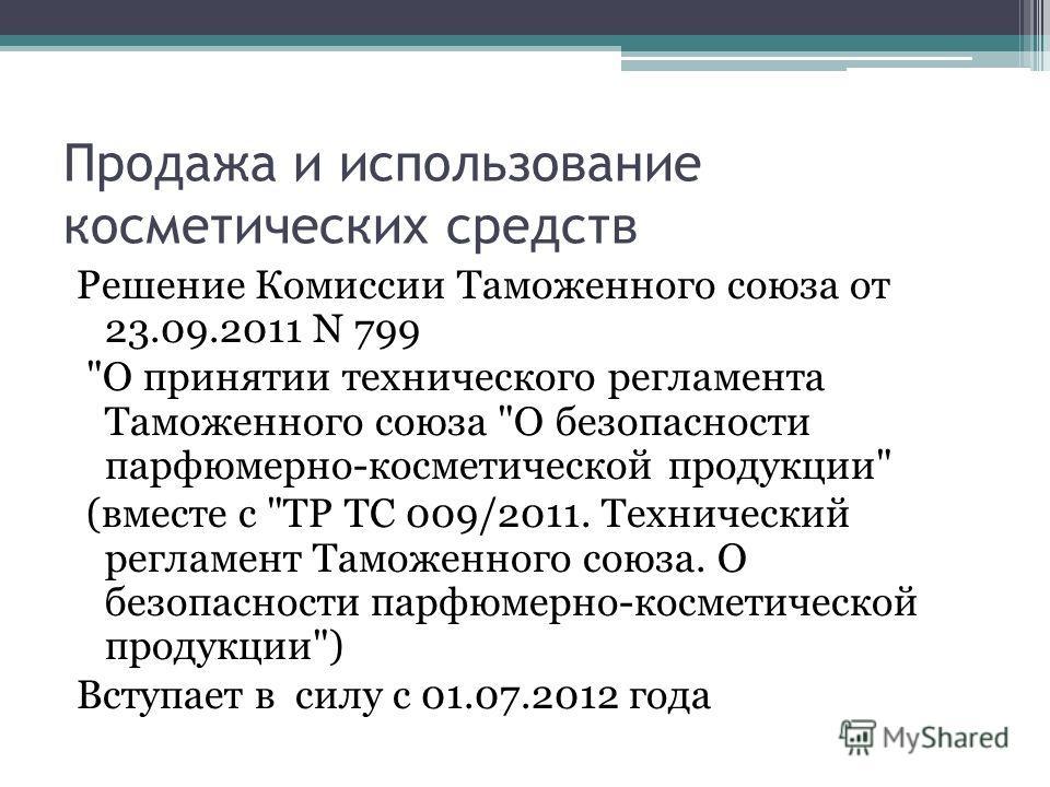 Продажа и использование косметических средств Решение Комиссии Таможенного союза от 23.09.2011 N 799
