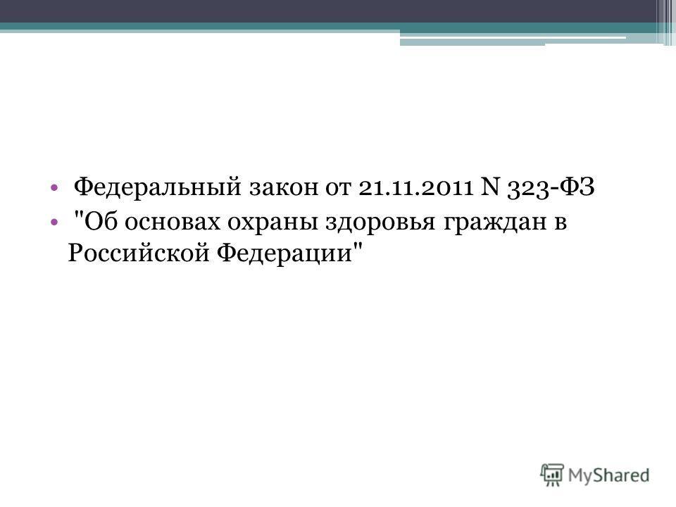 Федеральный закон от 21.11.2011 N 323-ФЗ Об основах охраны здоровья граждан в Российской Федерации