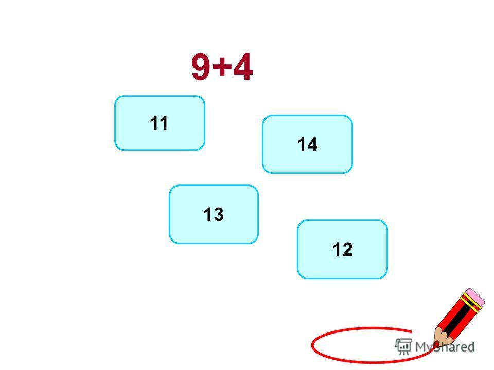 9+4 13 11 14 12