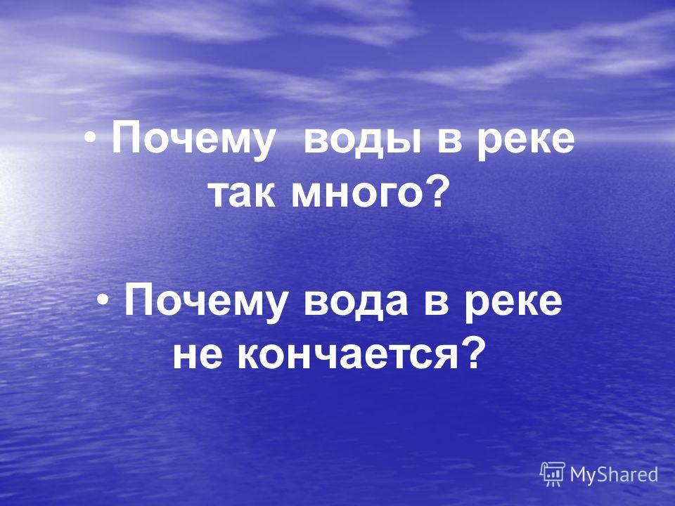 Почему воды в реке так много? Почему вода в реке не кончается?