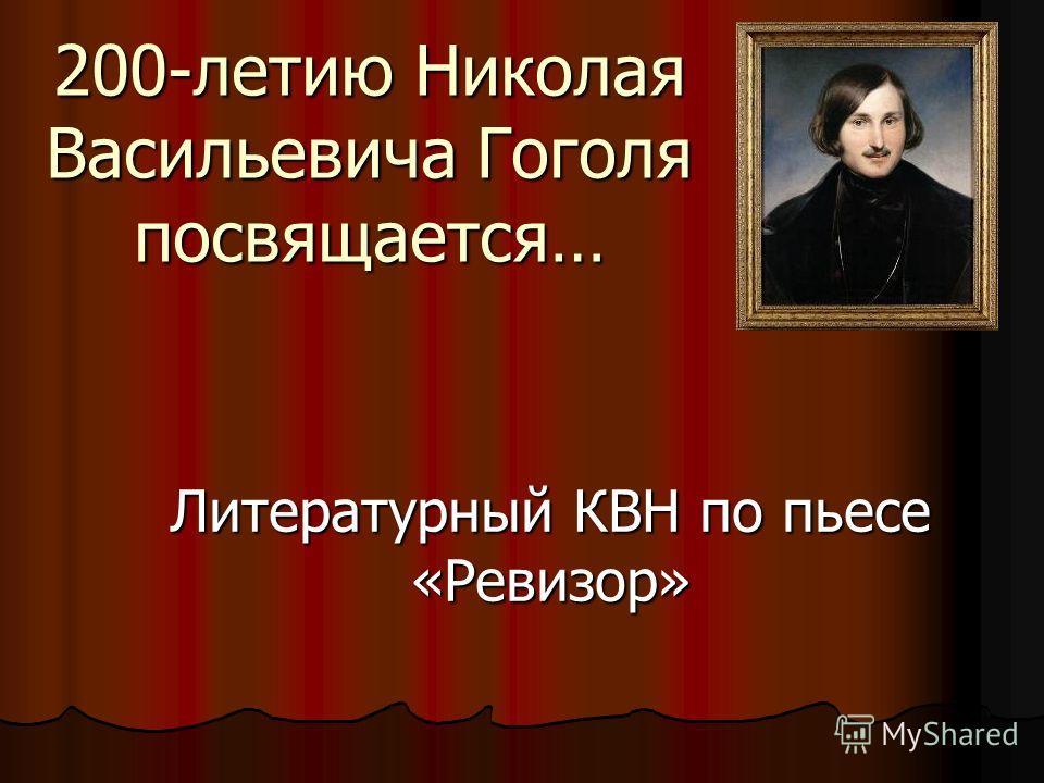 200-летию Николая Васильевича Гоголя посвящается… Литературный КВН по пьесе «Ревизор»