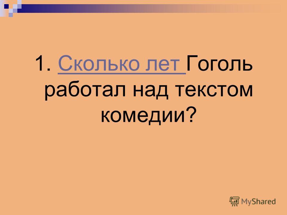 1. Сколько лет Гоголь работал над текстом комедии?Сколько лет