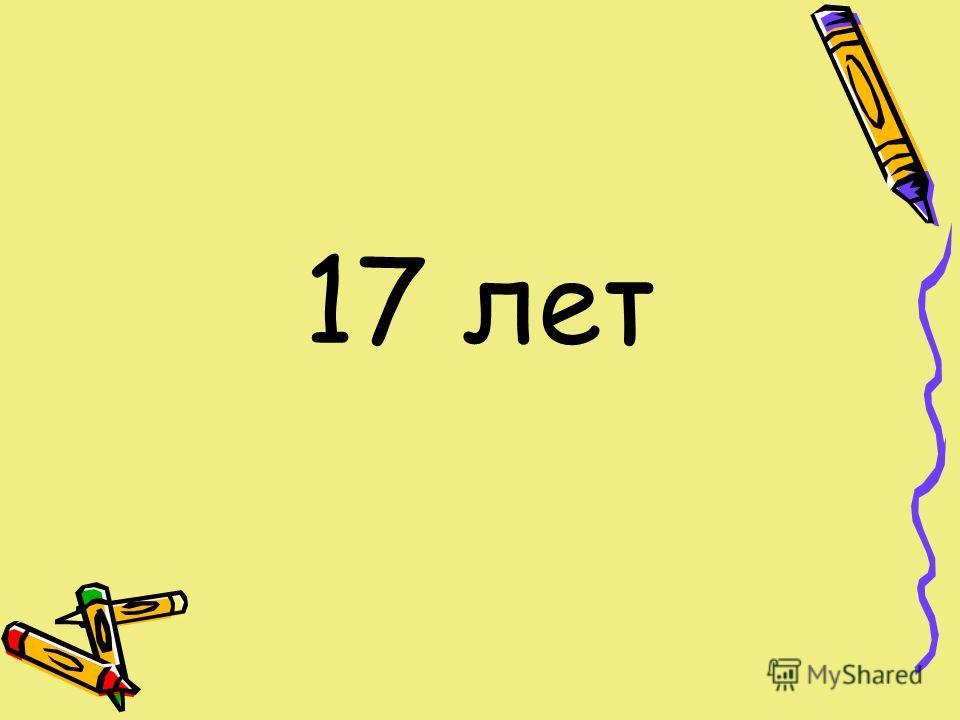 17 лет