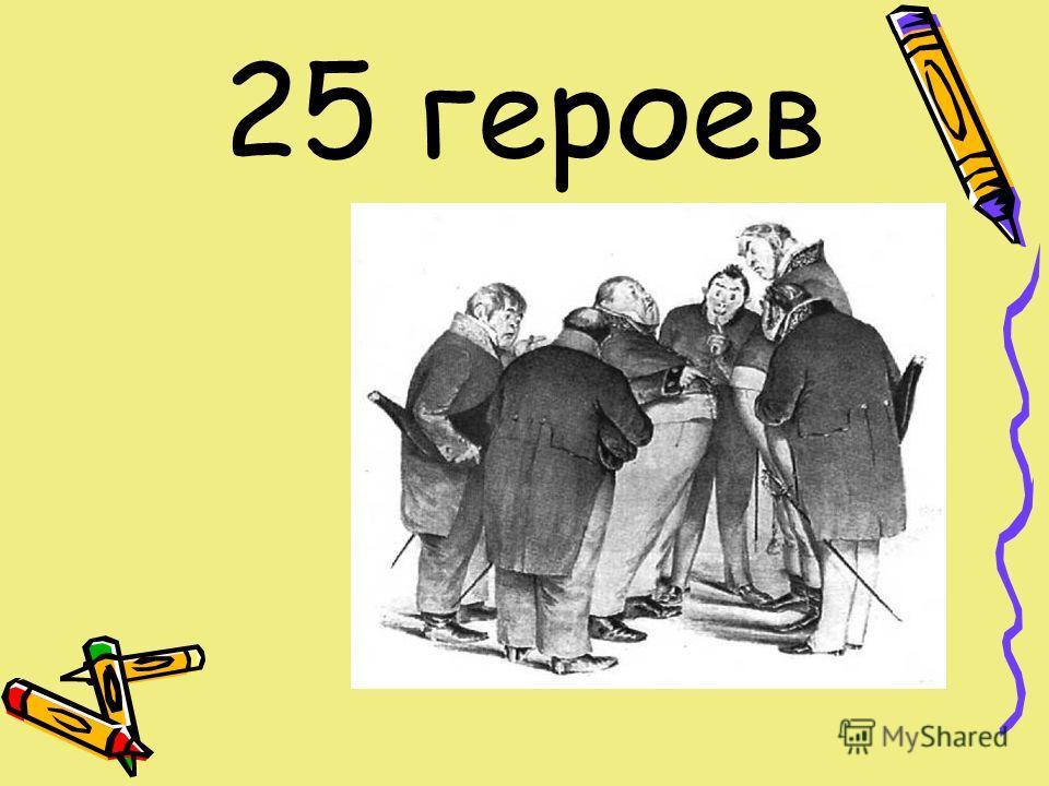 25 героев