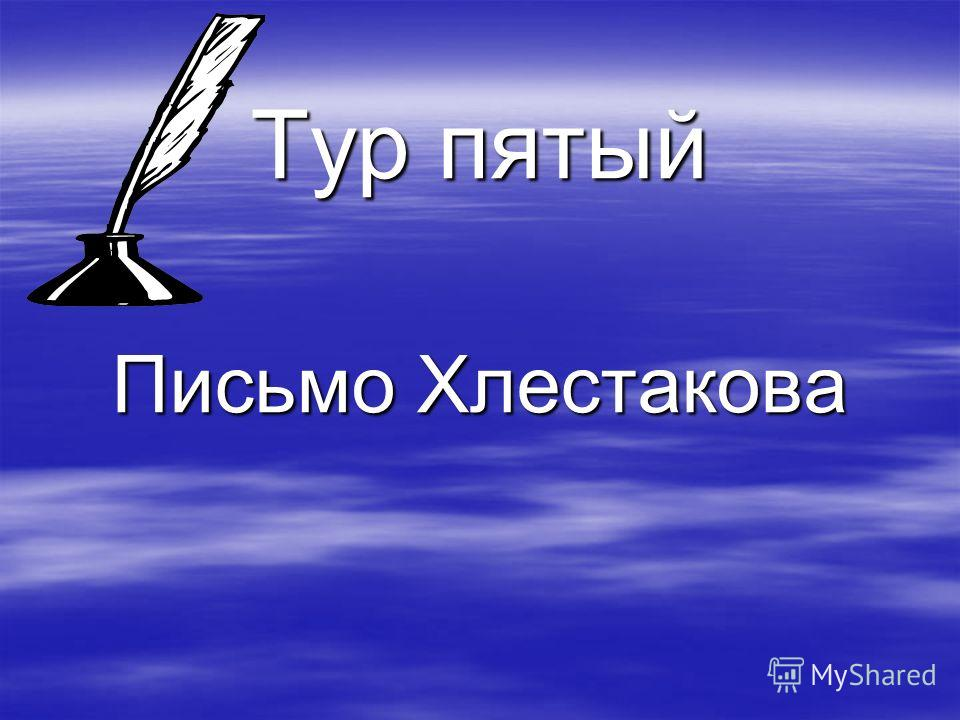 Тур пятый Письмо Хлестакова