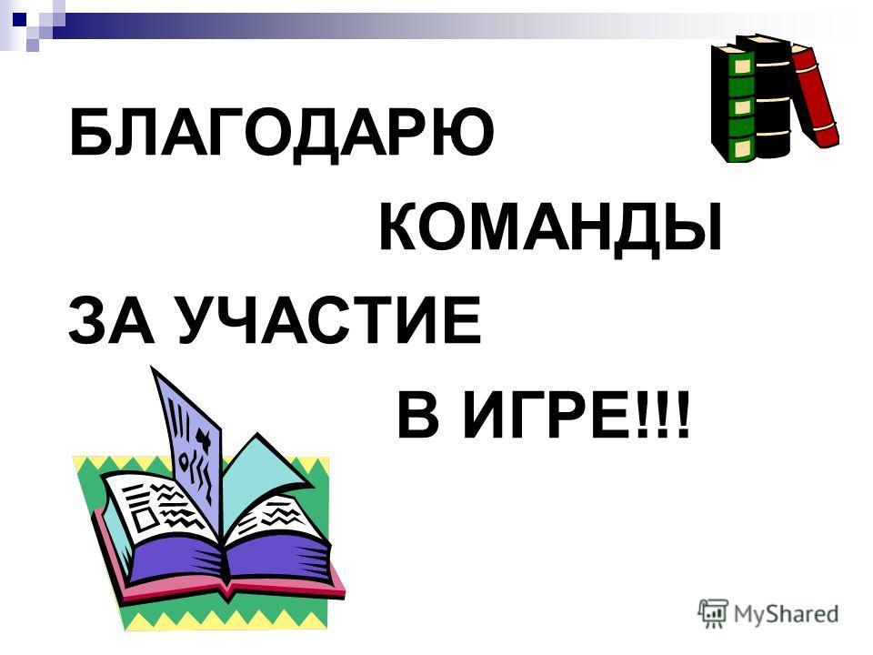 БЛАГОДАРЮ КОМАНДЫ ЗА УЧАСТИЕ В ИГРЕ!!!