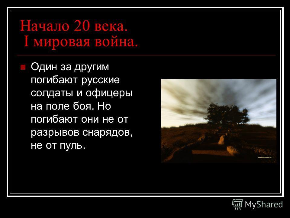 Начало 20 века. I мировая война. Один за другим погибают русские солдаты и офицеры на поле боя. Но погибают они не от разрывов снарядов, не от пуль.