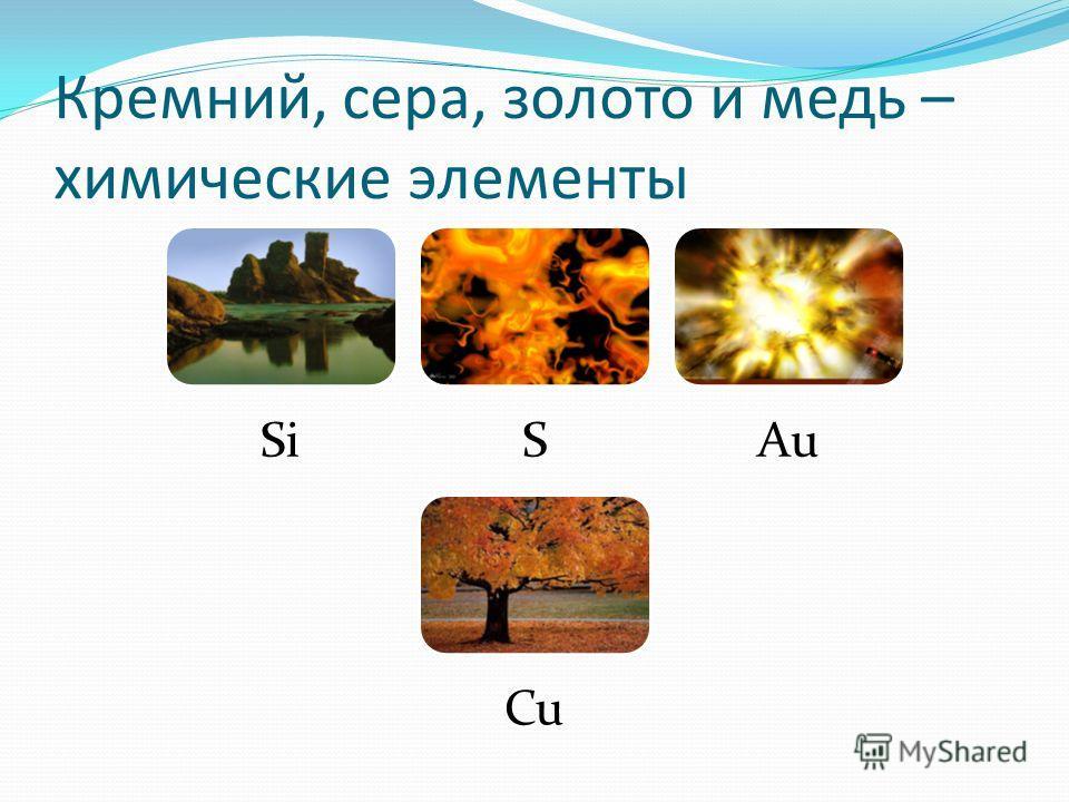 Кремний, сера, золото и медь – химические элементы SiSAu Cu