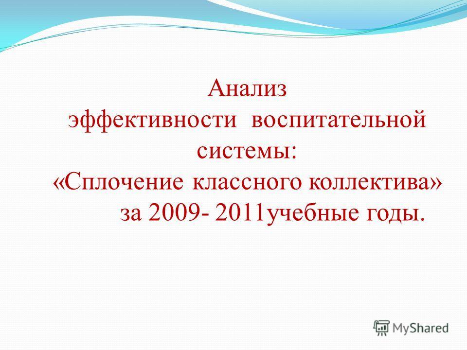 Анализ эффективности воспитательной системы: «Сплочение классного коллектива» за 2009- 2011учебные годы.