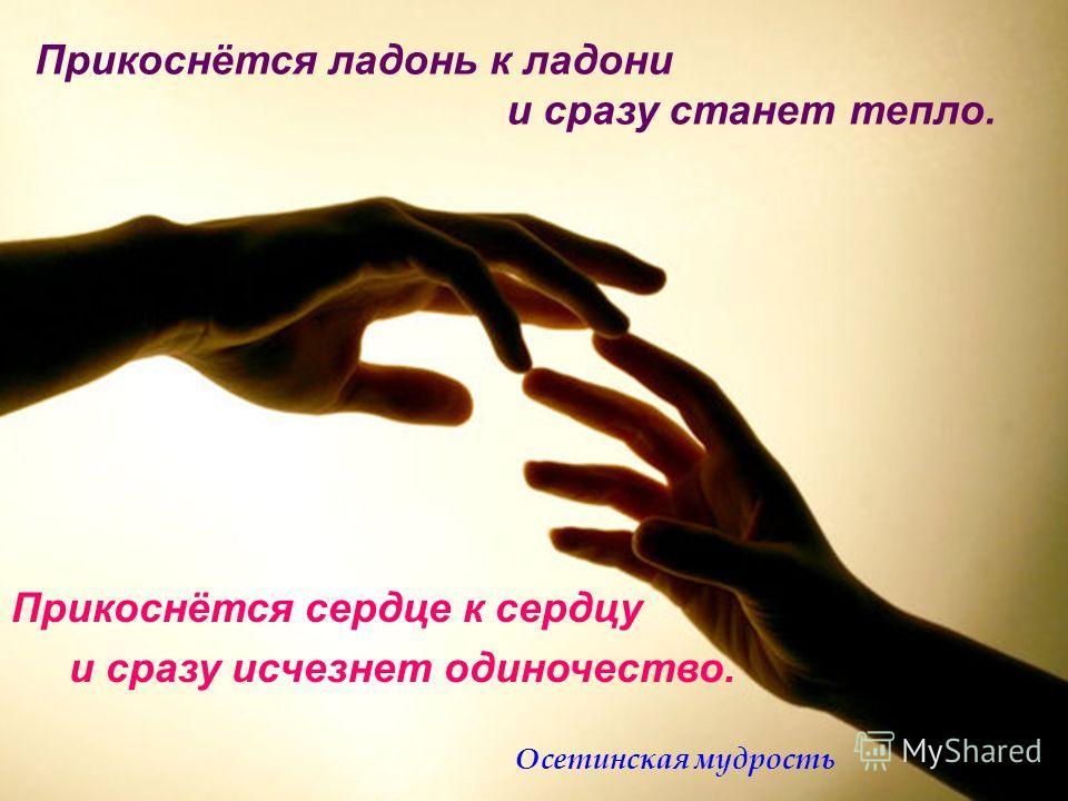 Дай мне руку свою мою ладонь мой друг