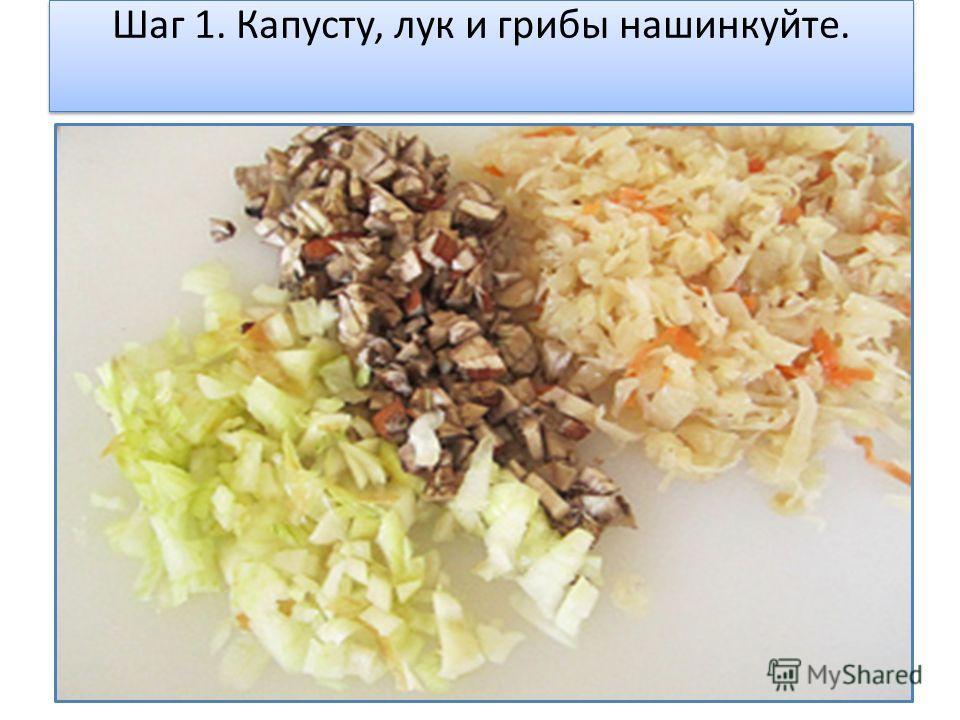 Шаг 1. Капусту, лук и грибы нашинкуйте.