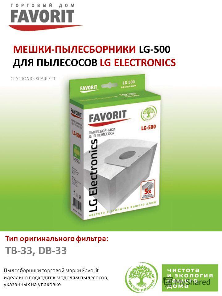 Пылесборники торговой марки Favorit идеально подходят к моделям пылесосов, указанных на упаковке МЕШКИ-ПЫЛЕСБОРНИКИ LG-500 ДЛЯ ПЫЛЕСОСОВ LG ELECTRONICS Тип оригинального фильтра: TB-33, DB-33 CLATRONIC, SCARLETT