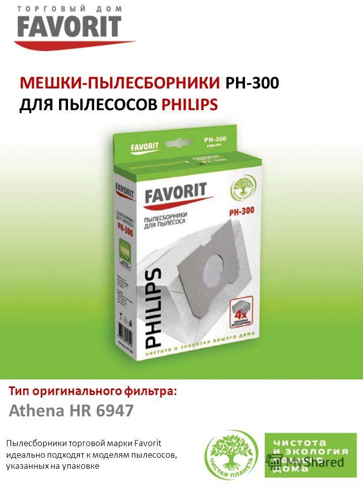 Пылесборники торговой марки Favorit идеально подходят к моделям пылесосов, указанных на упаковке МЕШКИ-ПЫЛЕСБОРНИКИ PH-300 ДЛЯ ПЫЛЕСОСОВ PHILIPS Тип оригинального фильтра: Athena HR 6947