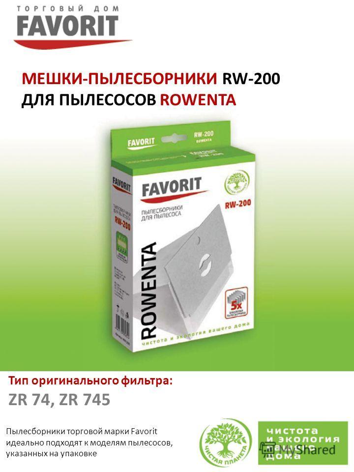 Пылесборники торговой марки Favorit идеально подходят к моделям пылесосов, указанных на упаковке МЕШКИ-ПЫЛЕСБОРНИКИ RW-200 ДЛЯ ПЫЛЕСОСОВ ROWENTA Тип оригинального фильтра: ZR 74, ZR 745