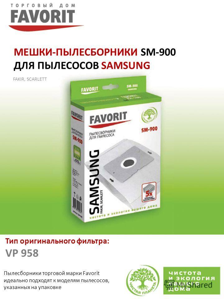 Пылесборники торговой марки Favorit идеально подходят к моделям пылесосов, указанных на упаковке МЕШКИ-ПЫЛЕСБОРНИКИ SM-900 ДЛЯ ПЫЛЕСОСОВ SAMSUNG Тип оригинального фильтра: VP 958 FAKIR, SCARLETT
