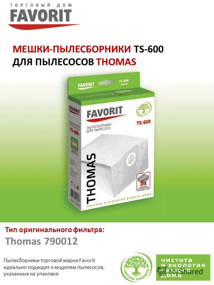 Пылесборники торговой марки Favorit идеально подходят к моделям пылесосов, указанных на упаковке МЕШКИ-ПЫЛЕСБОРНИКИ TS-600 ДЛЯ ПЫЛЕСОСОВ THOMAS Тип оригинального фильтра: Thomas 790012