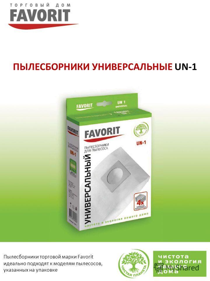 Пылесборники торговой марки Favorit идеально подходят к моделям пылесосов, указанных на упаковке ПЫЛЕСБОРНИКИ УНИВЕРСАЛЬНЫЕ UN-1