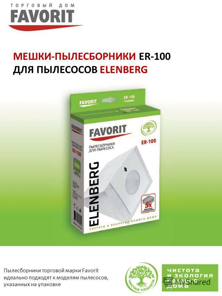 Пылесборники торговой марки Favorit идеально подходят к моделям пылесосов, указанных на упаковке МЕШКИ-ПЫЛЕСБОРНИКИ ER-100 ДЛЯ ПЫЛЕСОСОВ ELENBERG