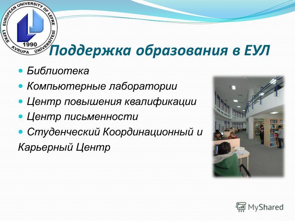 Поддержка образования в ЕУЛ Библиотека Компьютерные лаборатории Центр повышения квалификации Центр письменности Студенческий Координационный и Карьерный Центр