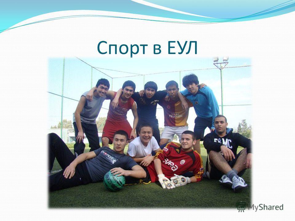 Спорт в ЕУЛ