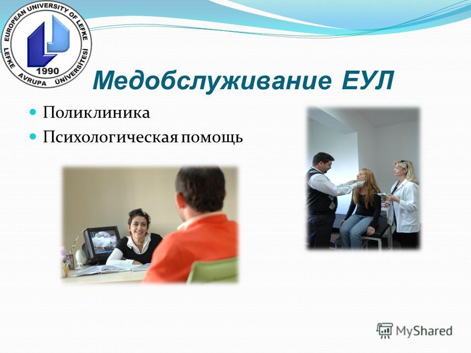 Медобслуживание ЕУЛ Поликлиника Психологическая помощь