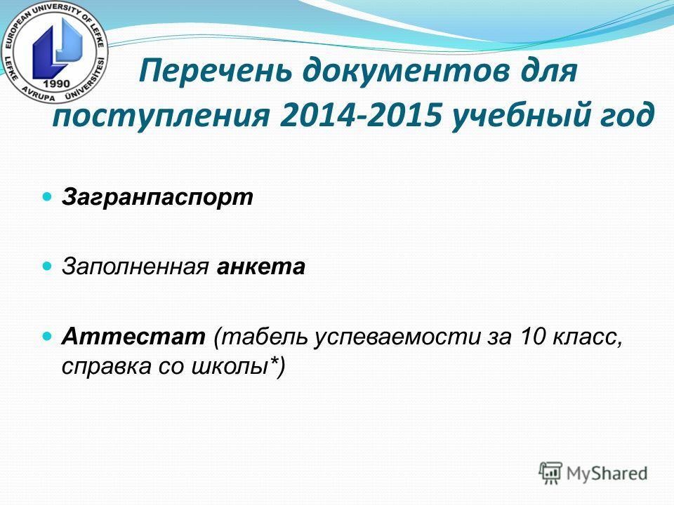 Перечень документов для поступления 2014-2015 учебный год Загранпаспорт Заполненная анкета Аттестат (табель успеваемости за 10 класс, справка со школы*)