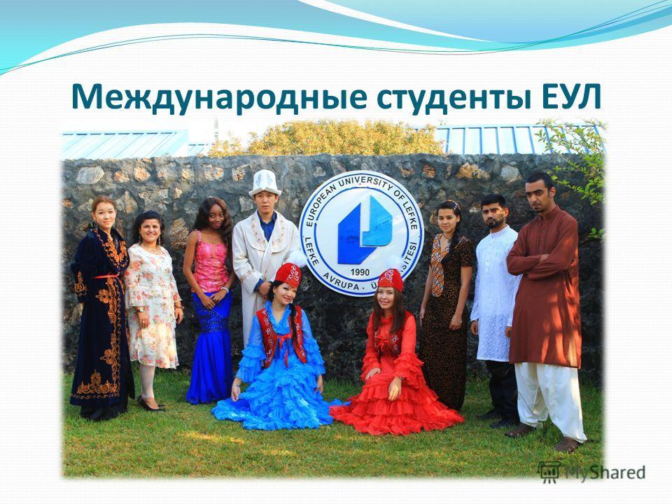Международные студенты ЕУЛ