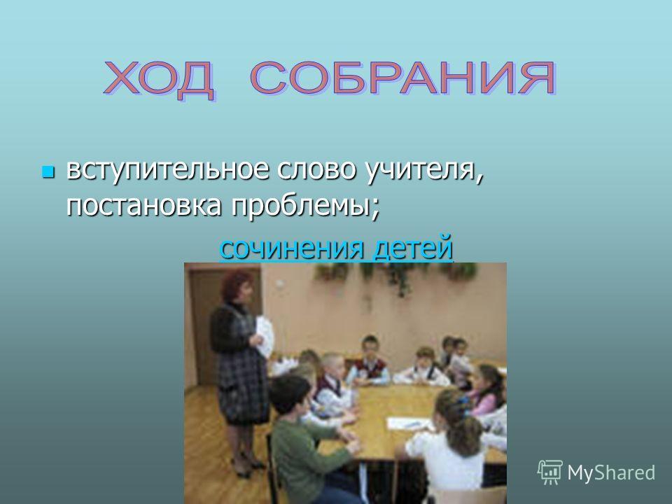 вступительное слово учителя, постановка проблемы; вступительное слово учителя, постановка проблемы; сочинения детей сочинения детей