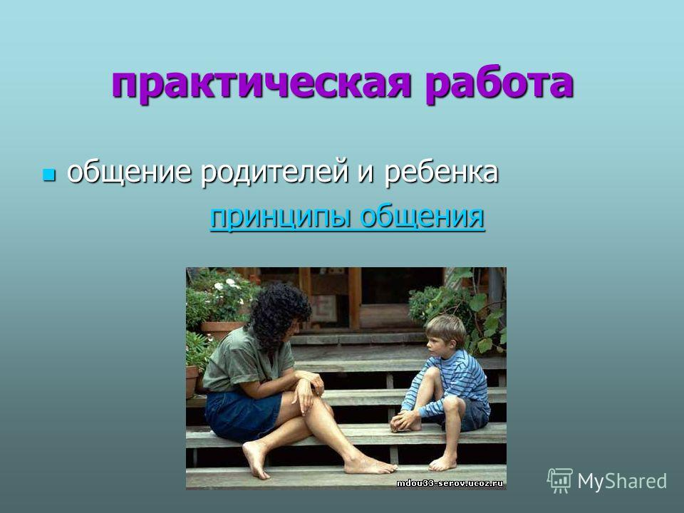 практическая работа общение родителей и ребенка общение родителей и ребенка принципы общения принципы общенияпринципы общенияпринципы общения