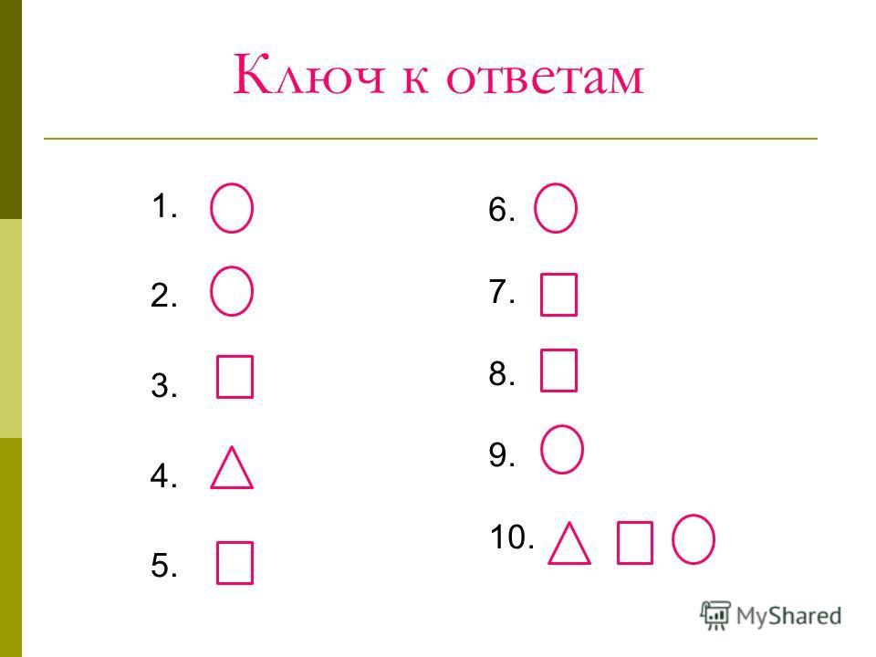Ключ к ответам 1. 2. 3. 4. 5. 6. 7. 8. 9. 10.