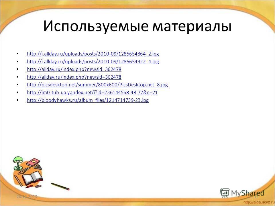 Используемые материалы http://i.allday.ru/uploads/posts/2010-09/1285654864_2.jpg http://i.allday.ru/uploads/posts/2010-09/1285654922_4.jpg http://allday.ru/index.php?newsid=362478 http://picsdesktop.net/summer/800x600/PicsDesktop.net_8.jpg http://im0