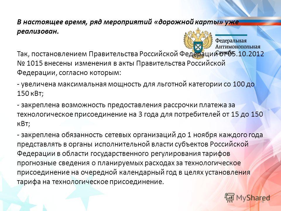 В настоящее время, ряд мероприятий «дорожной карты» уже реализован. Так, постановлением Правительства Российской Федерации от 05.10.2012 1015 внесены изменения в акты Правительства Российской Федерации, согласно которым: - увеличена максимальная мощн