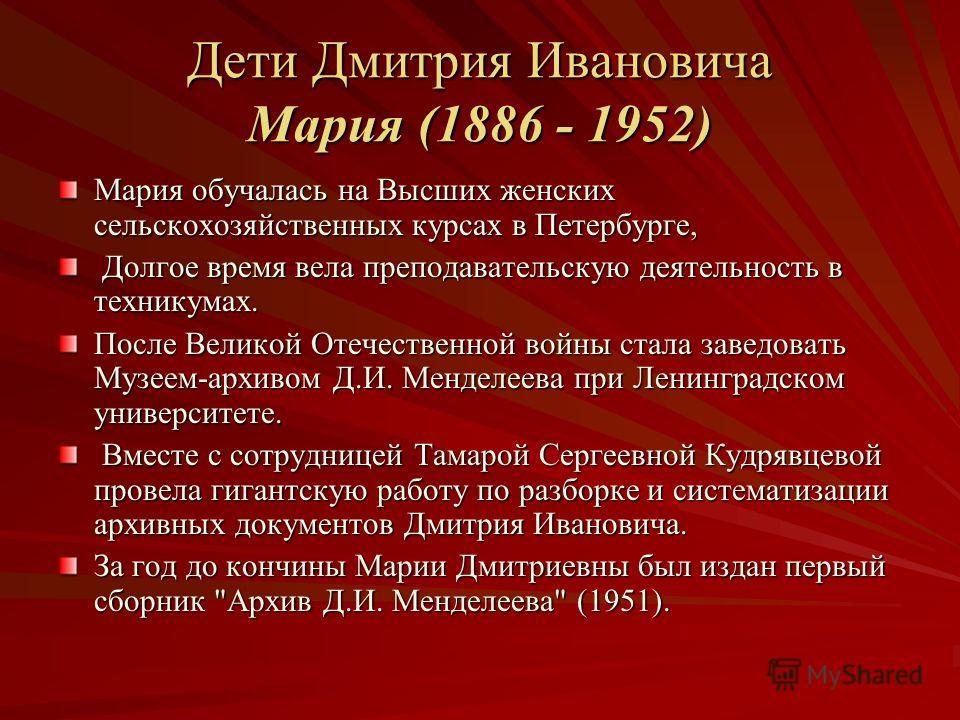 Дети Дмитрия Ивановича Мария (1886 - 1952) Мария обучалась на Высших женских сельскохозяйственных курсах в Петербурге, Долгое время вела преподавательскую деятельность в техникумах. Долгое время вела преподавательскую деятельность в техникумах. После