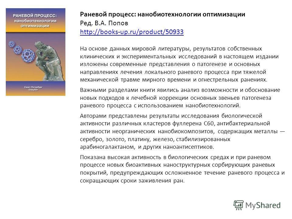 Раневой процесс: нанобиотехнологии оптимизации Ред. В.А. Попов http://books-up.ru/product/50933 На основе данных мировой литературы, результатов собственных клинических и экспериментальных исследований в настоящем издании изложены современные предста