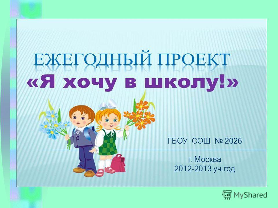 ГБОУ СОШ 2026 г. Москва 2012-2013 уч.год