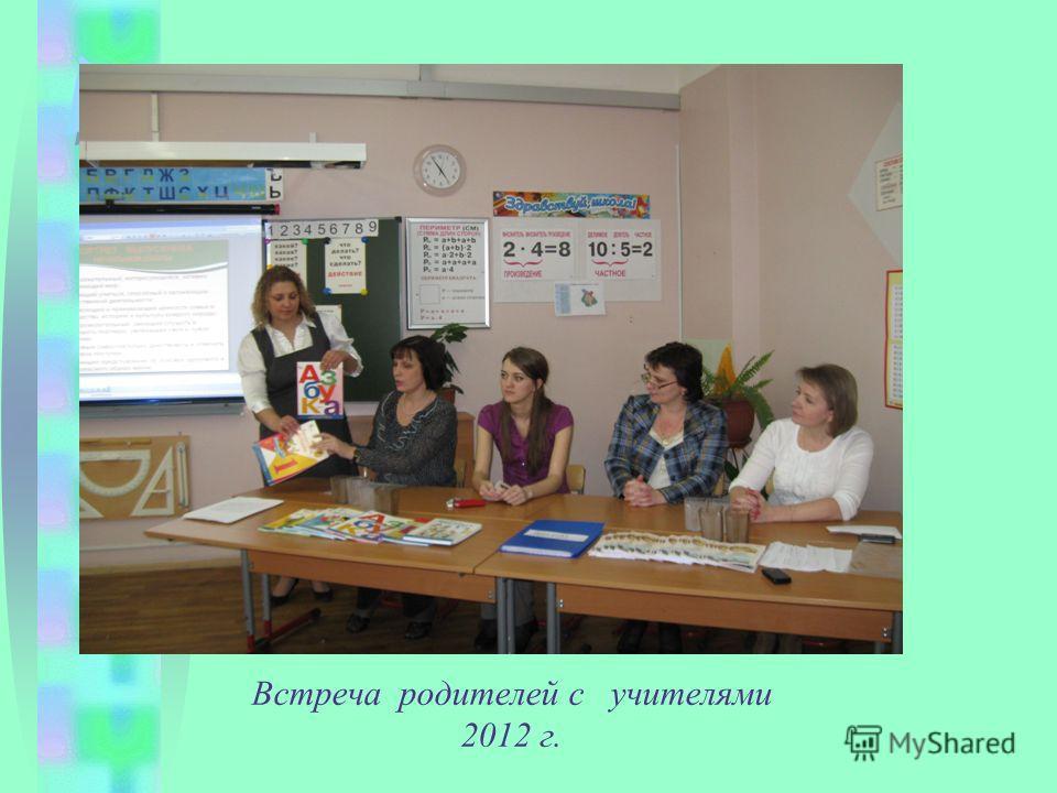 Встреча родителей с учителями 2012 г.