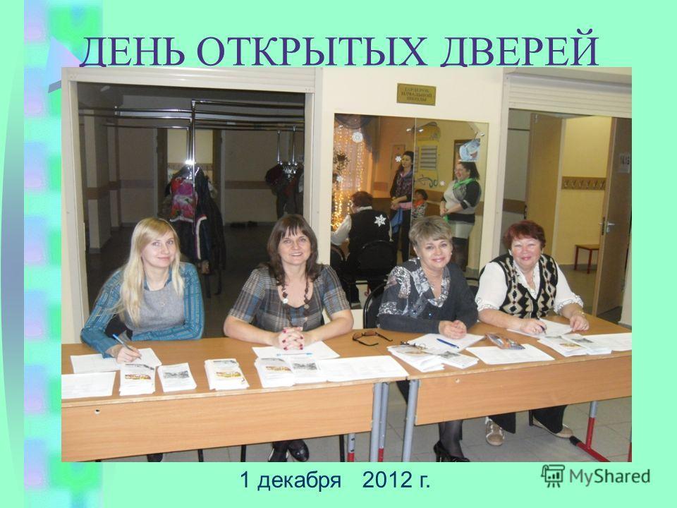 ДЕНЬ ОТКРЫТЫХ ДВЕРЕЙ 1 декабря 2012 г.
