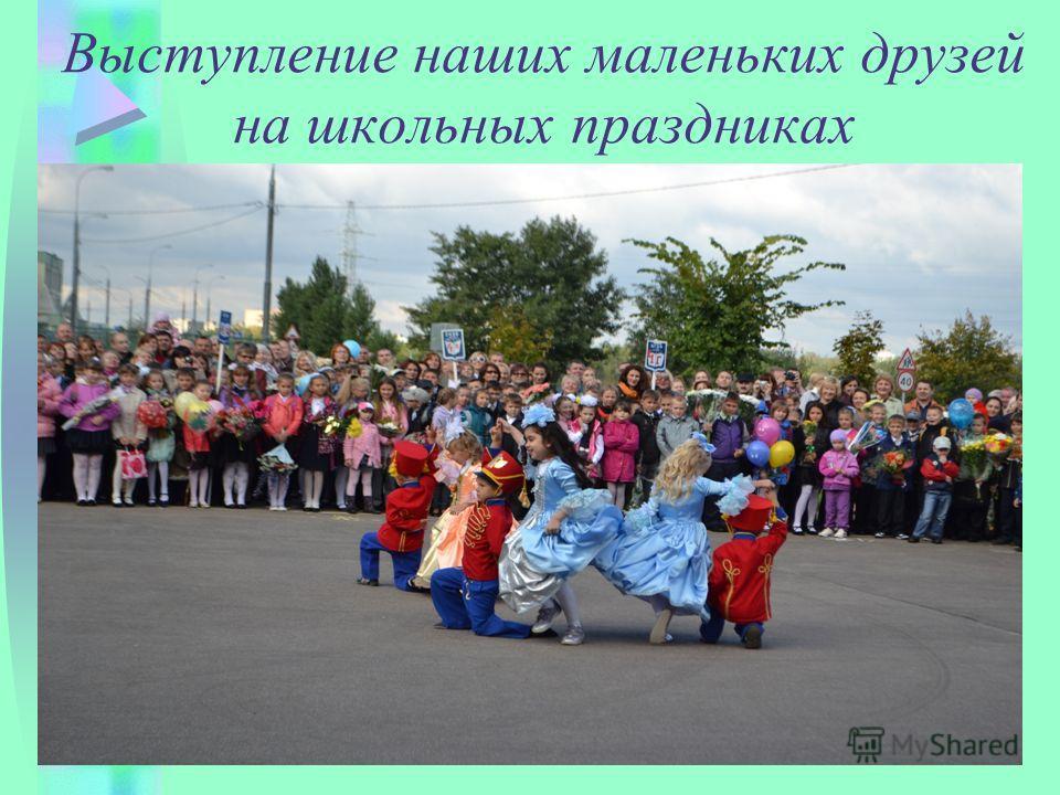 Выступление наших маленьких друзей на школьных праздниках