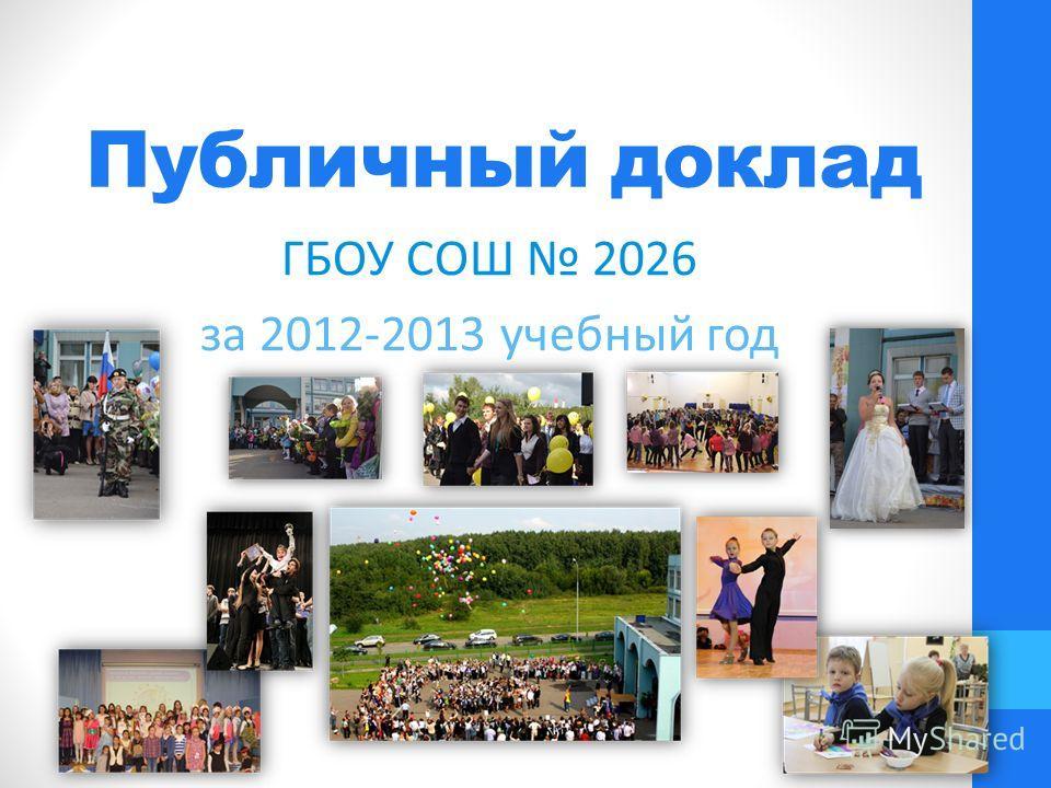 Публичный доклад ГБОУ СОШ 2026 за 2012-2013 учебный год