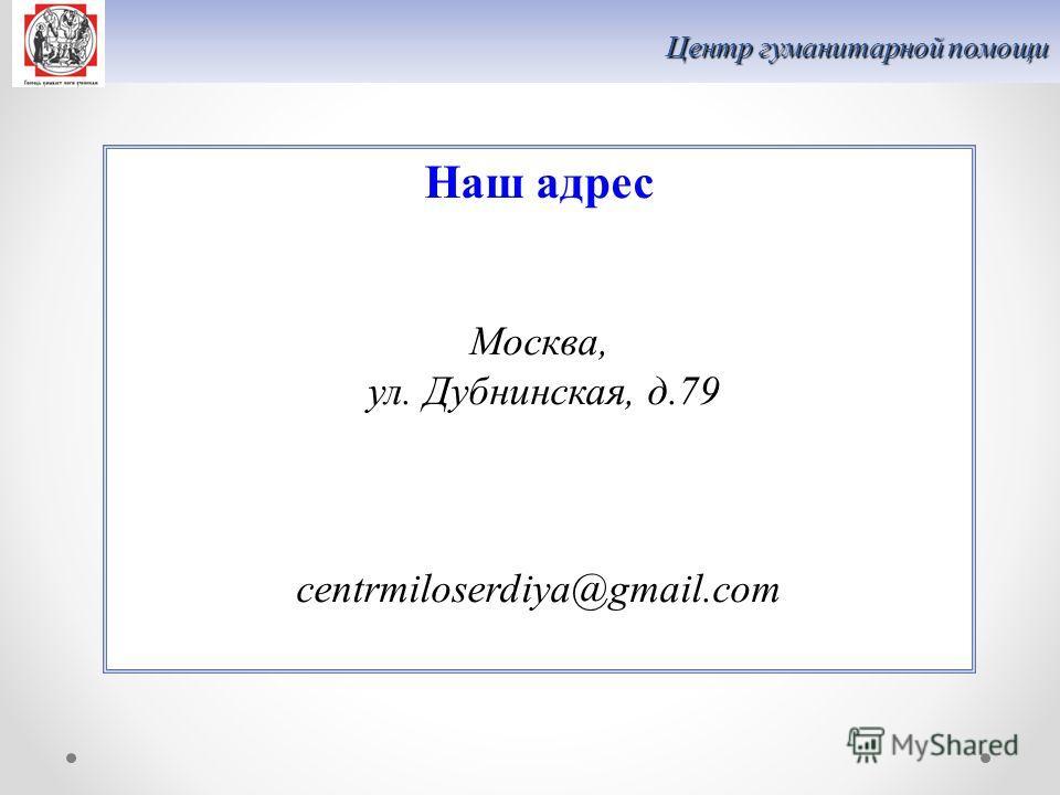 Центр гуманитарной помощи Наш адрес Москва, ул. Дубнинская, д.79 сentrmiloserdiya@gmail.com