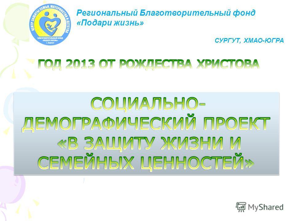 Региональный Благотворительный фонд «Подари жизнь» СУРГУТ, ХМАО-ЮГРА