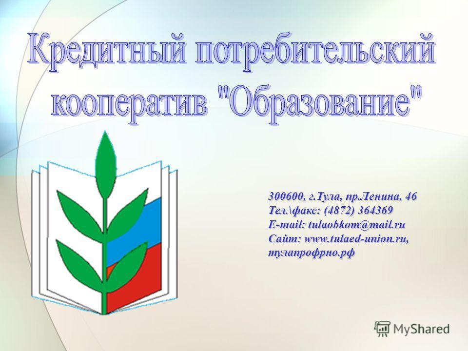 300600, г.Тула, пр.Ленина, 46 Тел.\факс: (4872) 364369 E-mail: tulaobkom@mail.ru Сайт: www.tulaed-union.ru, тулапрофрно.рф