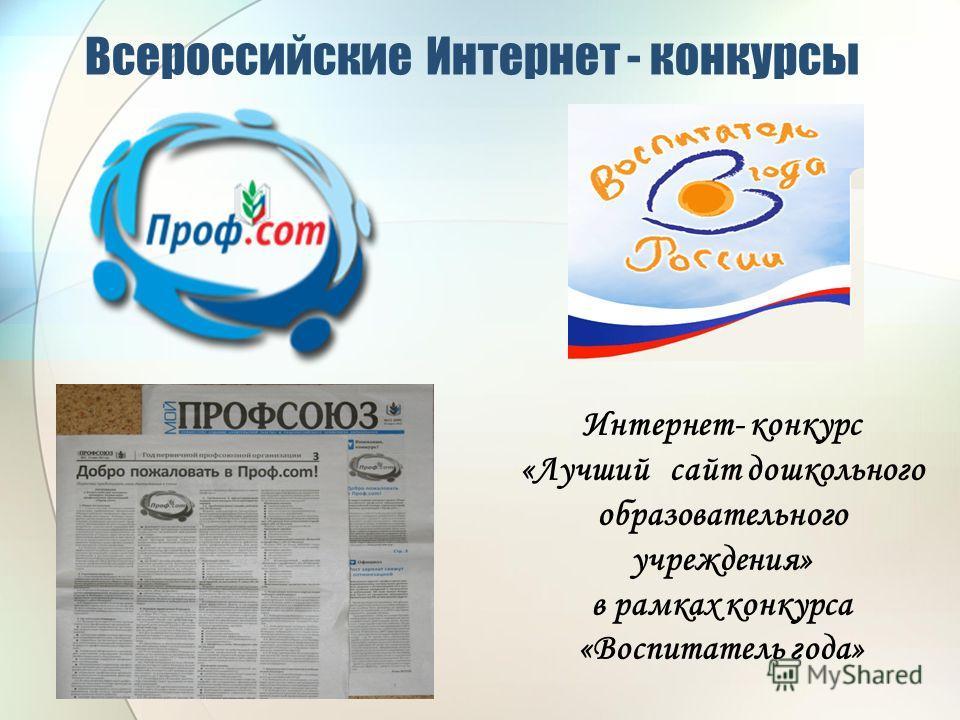 Всероссийские Интернет - конкурсы Интернет- конкурс «Лучший сайт дошкольного образовательного учреждения» в рамках конкурса «Воспитатель года»