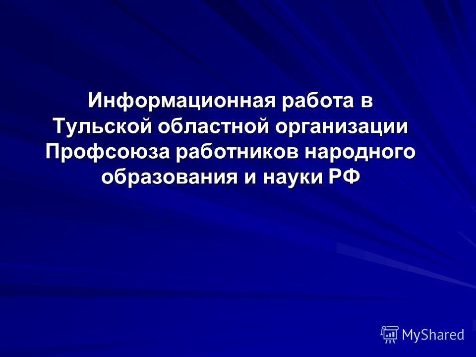 Информационная работа в Тульской областной организации Профсоюза работников народного образования и науки РФ